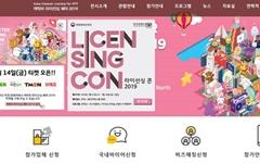 이모티콘, 캐릭터 한 자리에... '캐릭터 라이선싱 페어' 개막