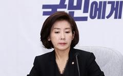 """나경원, 경찰 소환 불응하며 """"닭의 목 비틀어도 새벽은 온다"""""""