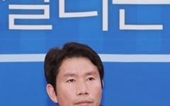 """또 추경 멈추자 이인영 """"한국당 엉큼한 본색 드러내나"""""""