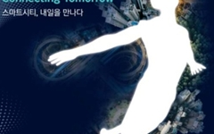 9월 '월드 스마트시티 엑스포'... 어린이 그림그리기 대회도 열려