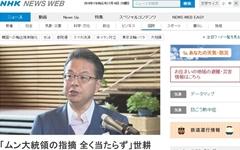 """세코 일본 경제산업상 """"문 대통령 지적 맞지 않다"""" 반박"""