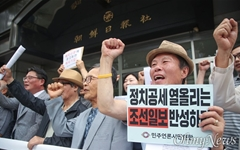 """""""<조선> 보도→ 일본이 받고→ 한국당이 정부 공세"""""""