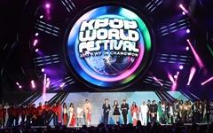 '창원 케이팝 월드페스티벌', 80개국 예선 진행