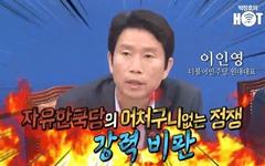 """[영상] 이인영 """"자유한국당의 어처구니없는 정쟁, 강력 비판!"""""""