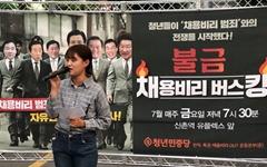 """""""채용비리 의혹 한국당, 제대로 수사받아야 한다"""""""