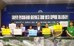 울산환경련-민주당 지방정부 '곳곳 마찰'... 왜?