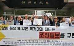 """""""일본 억지 주장 적극 옹호 조선일보 규탄한다"""""""