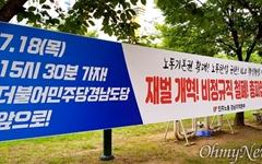 """""""최저임금 1만원 파기 선언 규탄"""" 등 총파업대회"""