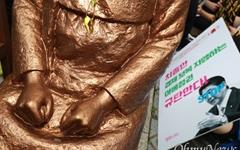 [오마이포토] 아베가 봐야할 평화의 소녀상 '두 주먹'