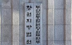 자유한국당 최상림 고성군의원, 항소심 의원직 상실형