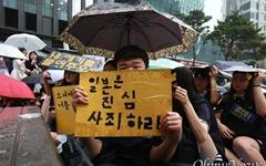 [오마이포토] 세찬 소나기 속 수요시위 지킨 학생들