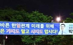 """김무성 """"반일 감정팔이 말라"""" ... 민주당 부산시당 """"친일 발언"""""""