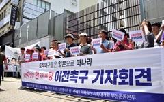 """[부산] """"자유한국당은 일본으로 이전하라"""""""