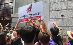 """부산시민들 """"자유한국당은 일본 '자'민당 '한'국지부'당'"""""""