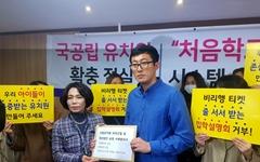 감사 반발·회피 '폐원' 사립유치원, 막을 길이 없다