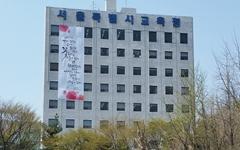 서울시교육청, 자사고 일반고 전환을 위한 맞춤형 지원 방안 발표