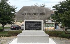 김동리선생 문학기념비 생가터 주변 건립