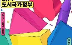 예술가들의 핫한 전시공간, 2019년 '그림도시' 개막