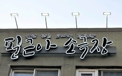 공채 개그맨들, 인천 부평에 둥지 튼 까닭