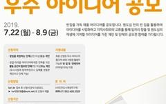 인천시, '빈집 활용 지원사업 우수 아이디어' 공모