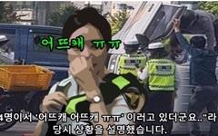 18개 영상 조회수 1185만... '여경 혐오' 키우는 유튜브의 실상