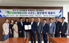 대전환경연합-LH 대전충남본부, 환경교육 업무협약 체결