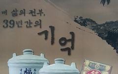 창원시의회, 박성원 의원 가족 소장품 전시