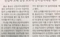 반야월 친일파 아니다? 김석환 홍성군수 인터뷰 진위 논란