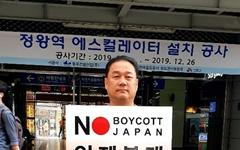 """시흥시민 1인시위 """"독립운동은 못했어도 불매운동은 한다"""""""