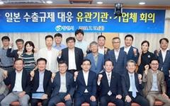 """허성무 창원시장 """"일본 수출규제는 '기해왜란' 위기상황"""""""