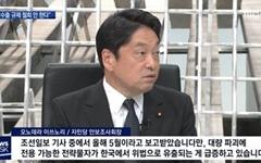 일본의 '전략물자 유출' 주장 촌극... 조선일보 뜯어보니