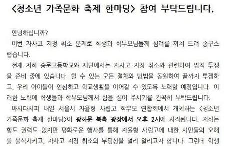 """""""자사고 투쟁 나와라"""" 학부모·학생 동원 가정통신문 논란"""