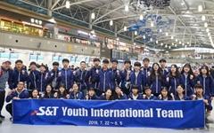 S&T그룹, 12번째 '청소년 해외어학연수' 벌여