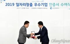 인천시, '2019년도 일자리 창출 우수기업' 18곳 선정