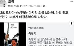조국 수석의 '죽창가' 인용, 무엇이 문제란 말인가?