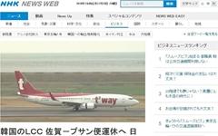 티웨이항공, 한일관계 악화로 일본 노선 잇따라 운항 중단