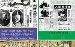 '조선일보'를 보면 '일본'이 보인다