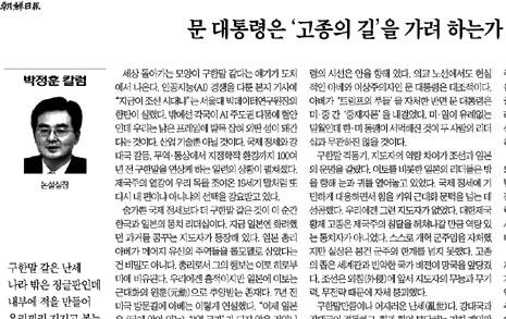 문 대통령을 고종과 선조에 비유하는 조선·중앙의 본심은?