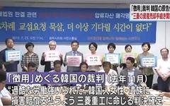 """미쓰비시 압류 자산 매각 신청... 일본 """"불법, 시정 요구할 것"""""""
