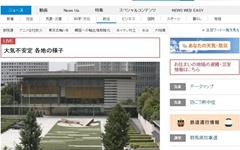 """러시아기 영공 침범에 끼어든 일본 """"독도는 일본 영토"""""""