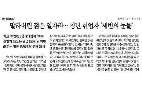 조선일보 vs 경향신문, 누가 거짓말하고 있나