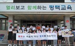 경기 '청소년의회' 일본 경제보복 비판 결의문 발표