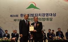 김종대 창원시의원, 대한민국의정대상 최고의원상 수상
