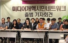 미디어 공공성 강화 위한 '미디어개혁시민네크워크' 출범