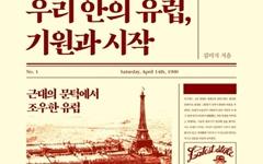 조선 사람들이 생각한 유럽은 어떤 모습일까