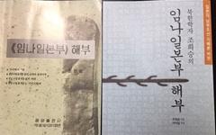 평양→LA→서울... 20000km를 날아온 책