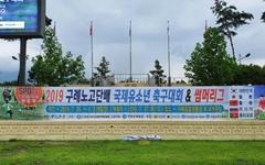 나눔의 고장 구례에서 열리는 유소년 축구대회