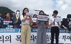 """""""학교 운영위원회 학생도 동등한 주체로 참여 해야"""""""