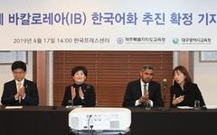 """""""질문 하나에 생각 백개... 한국 교육 대변혁이 시작됐다"""""""