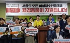 서울시의회, 모든 여성청소년에 월경용품 지원 추진